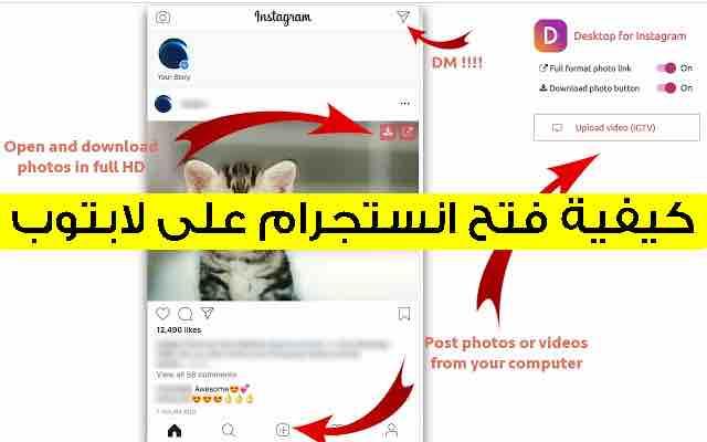 شرح كيفية فتح انستجرام على الابتوب Instagram